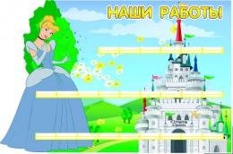 Купить Стенд Наши работы для группы Золушка на 24 работы 780*520 мм в России от 2778.00 ₽