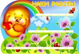 Купить Стенд  Наши работы - группа Добрые сердца на 20 работ 500*730мм в России от 2347.00 ₽