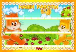 Купить Стенд Наши работы - группа Котята с полочками на 30 работ 800*550 мм в России от 3154.00 ₽