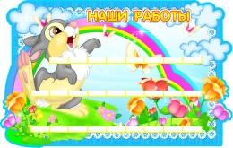Купить Стенд Наши работы группа Ладушки на 26 работ 840*540 мм в России от 3065.00 ₽