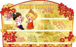 Купить Стенд Наши работы - группа Задоринка 990*620 мм в России от 4540.00 ₽