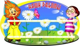 Купить Стенд Наши работы,  группа Знайка на 22 работы 900*520мм в России от 2921.00 ₽