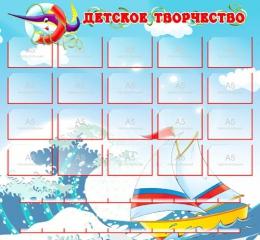 Купить Стенд Наши работы Морячок 1300*1200мм в России от 7866.00 ₽