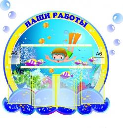 Купить Стенд Наши работы - Рыбки с вертушкой  А4 на 5 карманов  и полочками на 20 работ 1050*1020 мм в России от 6438.00 ₽