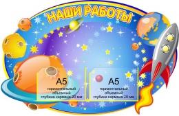 Купить Стенд Наши работы в группу Астронавты с объемными карманами 500*770 мм в России от 1631.00 ₽