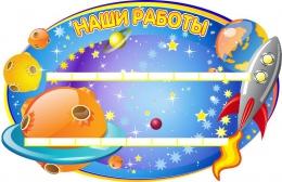 Купить Стенд Наши работы в группу Астронавты с полочками на 16 работ 500*770 мм в России от 2221.00 ₽