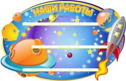 Купить Стенд Наши работы в группу Астронавты с полочками на 24 работы 600*930мм в России от 3259.00 ₽