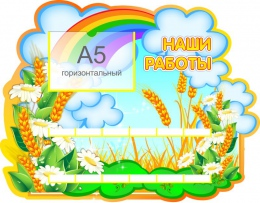 Купить Стенд наши работы в группу Колоски 670*530 мм в России от 1960.00 ₽