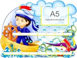 Купить Стенд наши работы в группу Морячок на 15 работ 620*480 мм в России от 1898.00 ₽