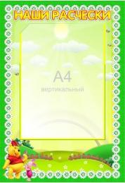Купить Стенд Наши расчески с карманом А4 в детский сад  330*480мм в России от 676.00 ₽