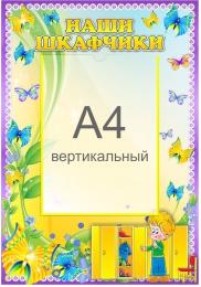 Купить Стенд Наши шкафчики для группы Бабочки 380*540 мм в России от 813.00 ₽