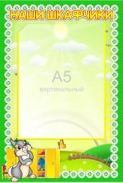 Купить Стенд  Наши шкафчики для группы Ладушки с карманом А5 230*340 мм в России от 344.00 ₽