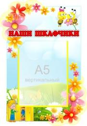 Купить Стенд Наши шкафчики для группы Пчёлка, Цветочек 280*400 мм в России от 486.00 ₽