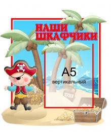 Купить Стенд Наши шкафчики для группы Пираты с карманом А5  370*440 мм в России от 651.00 ₽