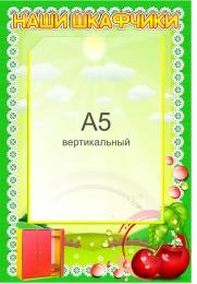 Купить Стенд Наши шкафчики для группы Вишенка с карманом А5 в детский сад 230*340мм в России от 329.00 ₽