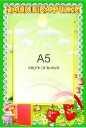 Купить Стенд Наши шкафчики для группы Ягодка с карманом А5 в детский сад 230*340мм в России от 329.00 ₽