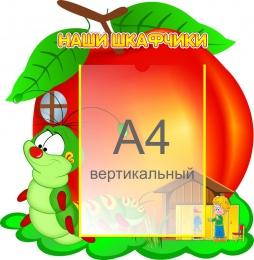 Купить Стенд Наши шкафчики группа Гусеничка А4 450*460 мм в России от 885.00 ₽