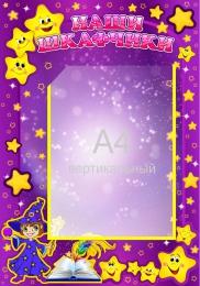 Купить Стенд Наши Шкафчики с карманом А4 для группы Волшебники 350*500мм в России от 705.00 ₽