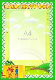 Купить Стенд Наши шкафчики с карманом А4 в детский сад 330*480мм в России от 676.00 ₽