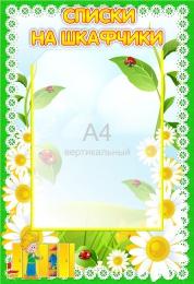 Купить Стенд Списки на шкафчики с карманом А4 в детский сад для группы Ромашка 330*480мм в России от 676.00 ₽