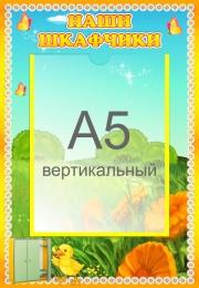 Купить Стенд Наши шкафчики с карманом А5 для группы Детского сада Утята 230*340мм в России от 329.00 ₽
