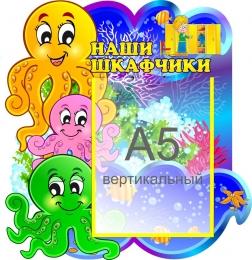 Купить Стенд Наши шкафчики в группу Осьминожки с карманом А5 340*350мм в России от 489.00 ₽