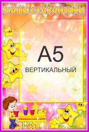 Купить Стенд Наши стаканчики для группы Звёздочка в жёлто-розовых тонах 230*340 мм в России от 344.00 ₽