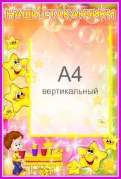 Купить Стенд Наши стаканчики для группы Звёздочка в жёлто-розовых тонах 330*490 мм в России от 688.00 ₽