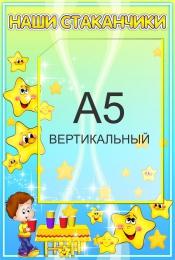 Купить Стенд Наши стаканчики с карманом А5 для группы Звёздочка 230*340 мм в России от 344.00 ₽