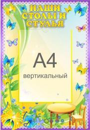 Купить Стенд Наши столы и стулья для группы Бабочки 380*540 мм в России от 813.00 ₽