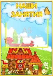 Купить Стенд Наши занятия для группы Теремок Колобок Сказка горизонтальный карман А5 280*400мм в России от 450.00 ₽