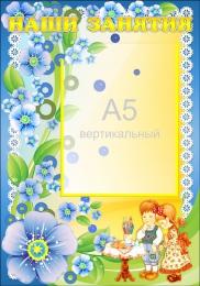 Купить Стенд Наши занятия с карманом А5 группа Незабудки 280*400мм в России от 471.00 ₽