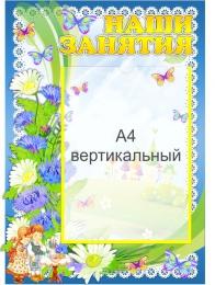 Купить Стенд  Наши занятия в жёлто-синих тонах для группы Василёк с карманом А4  380*500 мм в России от 794.00 ₽