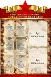 Купить Стенд Наши земляки на фронтах Великой Отечественной войны с карманами под фото размер 600*900 мм в России от 2423.00 ₽