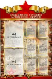 Купить Стенд Наши земляки - участники партизанского движения на тему Великой Отечественной войны размер 600*900мм в России от 2531.00 ₽