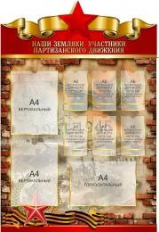 Купить Стенд Наши земляки - участники партизанского движения на тему Великой Отечественной войны размер 760*1100мм в России от 3762.00 ₽