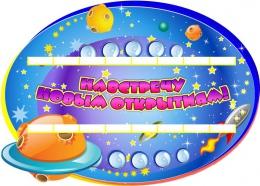 Купить Стенд Навстречу новым открытиям в группу Астронавты на 16  работ 700*500мм в России от 2092.00 ₽