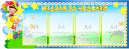 Купить Стенд Неделя за неделей группа Почемучки 1180*460 мм в России от 2431.00 ₽