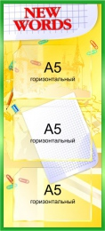 Купить Стенд New words в зелено-желтых тонах 300*660мм в России от 894.00 ₽
