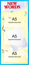 Купить Стенд New words в золотисто-голубых тонах 300*660мм в России от 894.00 ₽