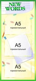 Купить Стенд New words в золотисто-зелёных тонах 300*660мм в России от 894.00 ₽