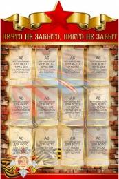 Купить Стенд Ничто не забыто, никто не забыт на тему Великой Отечественной войны размер 600*900мм в России от 2641.00 ₽