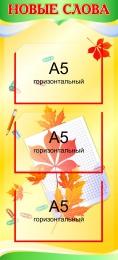 Купить Стенд Новые слова в стиле Осень 300*660мм в России от 857.00 ₽