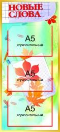 Купить Стенд Новые слова Золотисто-зеленый 300*660мм в России от 894.00 ₽