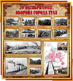 Купить Стенд Оборона г.Тула 29 октября 1941г.  ВОВ 1000*1100мм в России от 4059.00 ₽