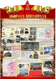 Купить Стенд Оборона Ленинграда на тему  ВОВ размер 790*1100 мм без карманов в России от 3207.00 ₽
