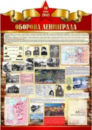 Купить Стенд Оборона Ленинграда на тему  ВОВ размер 790*1100 мм в России от 3257.00 ₽