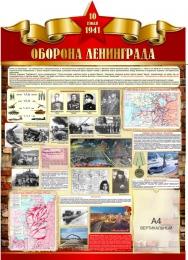 Купить Стенд Оборона Ленинграда на тему  ВОВ размер 900*1250мм в России от 4456.00 ₽