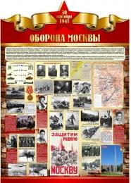 Купить Стенд Оборона Москвы на тему  ВОВ размер 790*1100мм  без карманов в России от 3380.00 ₽