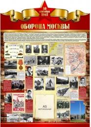 Купить Стенд Оборона Москвы на тему  ВОВ размер 790*1100мм в России от 3430.00 ₽